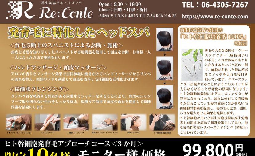 上本町リコンテ ヒト幹細胞培養液発育毛アプローチコース