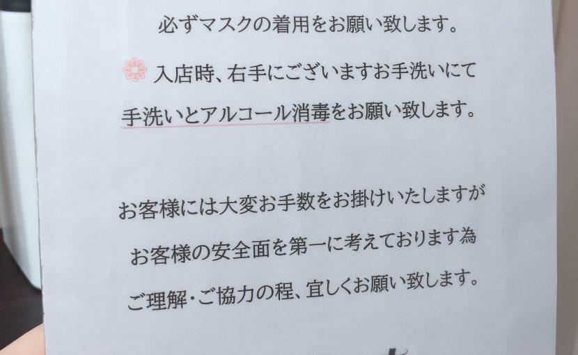 上本町リコンテ ヘッドスパ